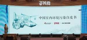 百得胜携手德尔地板等发布《中国室内污染白皮书》铸铁阀