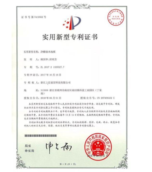 解析中国地板该如何解锁专利的发展之路庄河